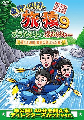 東野・岡村の旅猿9 プライベートでごめんなさい… 夏の北海道 満喫の旅 ルンルン編 プレミアム完全版 [DVD]