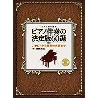 ピアノ弾き語り ピアノ伴奏の決定版60選~J-POPから世界の名歌まで~[改訂版] (ピアノ弾き語り 中・上級者対応)