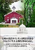 「山の教会」・「海の教会」の誕生 ─長崎カトリック信徒の移住とコミュニティ形成─