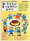新・子どもに食べさせたいおやつ (暮しの手帖 別冊) 画像