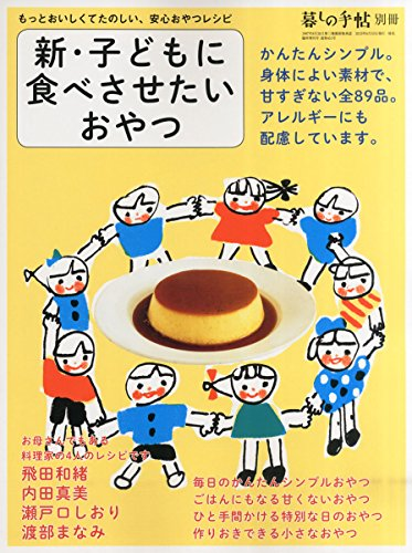 新・子どもに食べさせたいおやつ (暮しの手帖 別冊)の詳細を見る