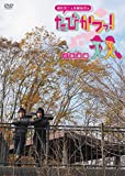 遊佐浩二&佐藤拓也の「たびかつっ! 」 ~北海道編~ [DVD]