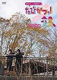 DVD 遊佐浩二&佐藤拓也の「たびかつっ!」 ~北海道編~[DVD]