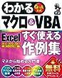 わかるマクロ&VBA Excel すぐ使える作例集 (わかるQ&A方式シリーズ)