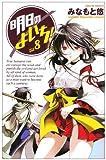 明日のよいち! 8 (少年チャンピオン・コミックス)