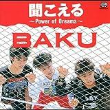 聞こえる ~Power of Dreams~