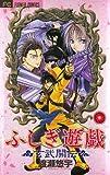 ふしぎ遊戯 玄武開伝(2) (フラワーコミックス)