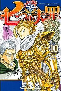 七つの大罪(10) (週刊少年マガジンコミックス)