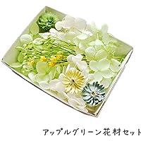 ハーバリウム花材セット 材料 アロマワックスサシェ プリザーブドフラワー ドライフラワー アジサイ (アップルグリーン)