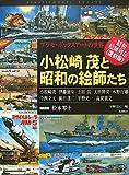 小松崎茂と昭和の絵師たち—プラモ・ボックスアートの世界