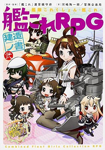 艦隊これくしょん -艦これ- 艦これRPG 建造ノ書 (2)