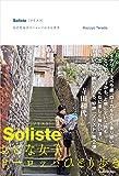 Soliste{ソリスト} おとな女子ヨーロッパひとり歩き Soliste{ソリスト} おとな女子ヨーロッパひとり旅
