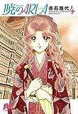 暁のARIA 4 (小学館文庫 あC 78)