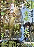Lure magazine(ルアーマガジン) 2017年 04 月号 [雑誌]
