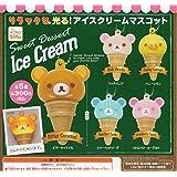 リラックマ 光る!アイスクリームマスコット 全5種セット ガチャガチャ