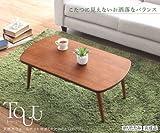 こたつ テーブル Touju トゥージュ 天然木ウォールナット材 折りたたみこたつ 長方形(90×50) 【ノーブランド品】