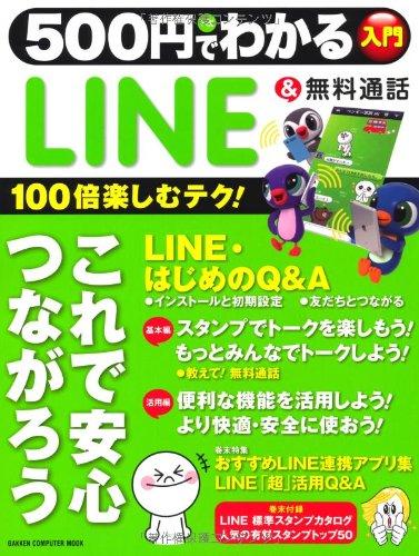 500円でわかるLINE&無料通話―安心して100倍楽しむテクニック! (Gakken Computer Mook)の詳細を見る