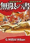 無限の書 (創元海外SF叢書)