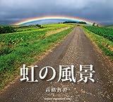 虹の風景 -FULL版- SEISEISHA PHOTOGRAPHIC SERIES