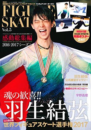 フィギュア・スケーターズ 5 FIGURE SKATERS Vol.5 2017年06月号