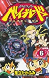 メタルファイト ベイブレード 6 (てんとう虫コロコロコミックス)