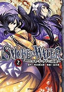 SMOKE&WATER 2巻 表紙画像