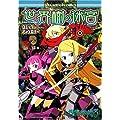 世界樹の迷宮コミックアンソロジー (IDコミックス DNAメディアコミックス)