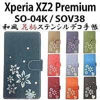 SO-04K SOV38 XPERIA XZ2 Premium 用 和風花柄ステンシルデコ オーダーメイド 手帳型ケース 藍染 黒TPUケース内蔵 [ docomo au 和風 花柄 ステンシル XperiaXZ2Premium xperia SO-04K スマホ スマートフォン ケース カバー 手帳 エクスペリアXZ2Premium TPU 手作り ]