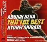 あぶない刑事 YUJI THE BEST