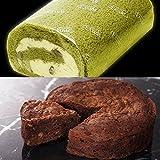 チョコレート ケーキ 「ショコラテリーヌ」1台 ロールケーキ 「抹茶ロール」1台 北海道スイーツ 高級洋菓子