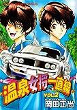 温泉女将一直線(2) (ヤングキングコミックス)