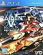 (PS4)Raiden V Director's Cut 雷電5ディレクターズカット 中英文合版 [並行輸入品]