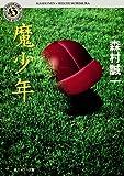 魔少年 (角川ホラー文庫)