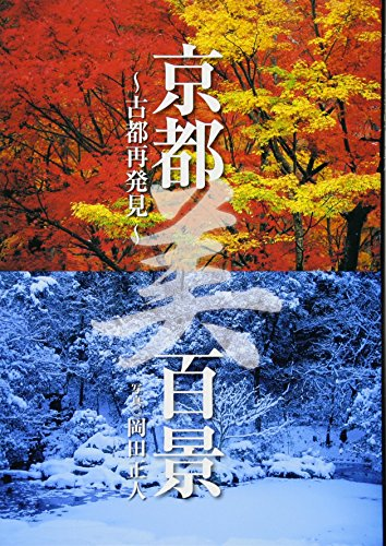 京都「美」百景 ~古都再発見~ (旅行ガイド)の詳細を見る