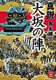 真説 大坂の陣 (学研M文庫)