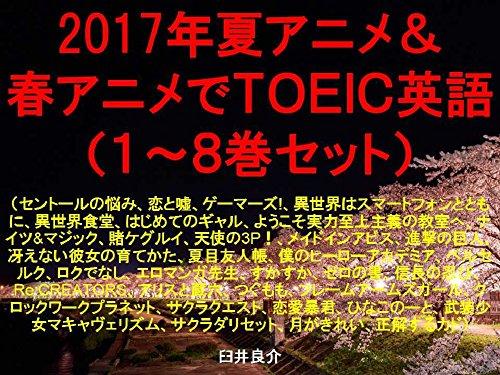 [画像:2017年夏アニメ&春アニメでTOEIC英語(1~8巻セット)セントールの悩み、恋と嘘、ゲーマーズ!、異世界はスマートフォンとともに、異世界食堂、はじめてのギャル、ようこそ実力至上主義の教室へ、ナイツ&マジック、賭ケグルイ、天使の3P!、メイドインアビス、僕のヒーローアカデミア、Re:CREATORS、進撃の巨人、サクラクエスト、サクラダリセット、冴えカノ、ロクでなし、エロマンガ先生、すかすか、]