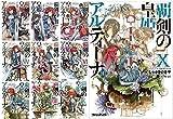 覇剣の皇姫アルティーナ 文庫 1-10巻セット (ファミ通文庫)