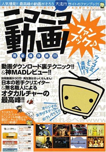 ニコニコ動画ファンブック 完全保存版!!!―超人気動画サイトの裏までわかる! (100%ムックシリーズ)の詳細を見る