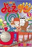 よしえサン ニョーボとダンナの実在日記(5) (モーニングワイドコミックス)
