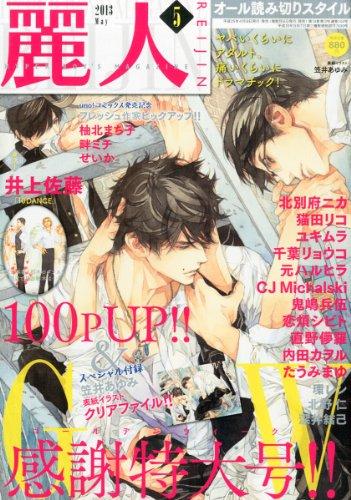 麗人 2013年 05月号 [雑誌]の詳細を見る