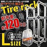 タイヤラック タイヤを保護するカバー付き スチールラック 組立式 シルバー 4本用 Lサイズ