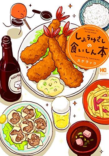 しょうゆさしの食いしん本 (芳文社コミックス)...