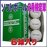 内外ゴム ソフトボール 検定球 2号 (1箱6個入り) NAIGAI-soft2