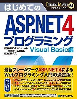 [WINGSプロジェクト土井毅, WINGSプロジェクト広瀬嘉久, 山田祥寛]のTECHNICAL MASTER はじめてのASP.NET 4 プログラミング Visual Basic編