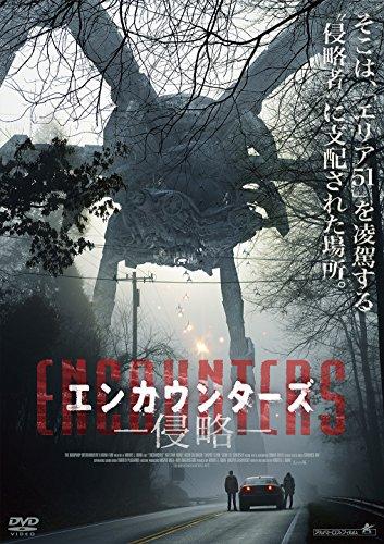 エンカウンターズ-侵略- [DVD]