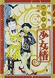 『少女椿』2012DVD[DVD]