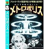 メトロポリス TMW-063 [DVD]
