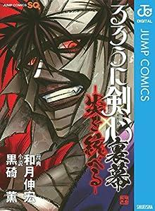 Rurouni Kenshin Uramaku Honoo Suberu (るろうに剣心 裏幕―炎を統べる―)