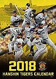 阪神タイガース 2018年カレンダー