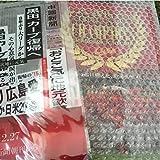 優勝記念切手 中國新聞 広島カープ 黒田博樹 クリアファイル